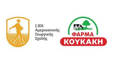 Προκήρυξη Υποτροφιών από τo IIEK Αμερικάνικης Γεωργικής Σχολής και την Φάρμα Κουκάκη
